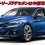 BMW1シリーズのFF化は無し