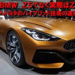 BMW BLOGのガセネタ記事「Z5は誤り」