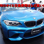 BMWのオイル交換は高いのか