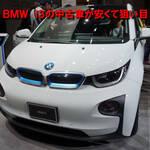 BMW i3中古車が安くておすすめ